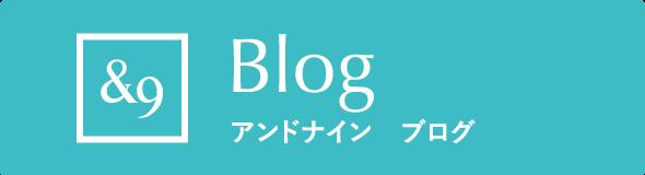 アンドナインブログ