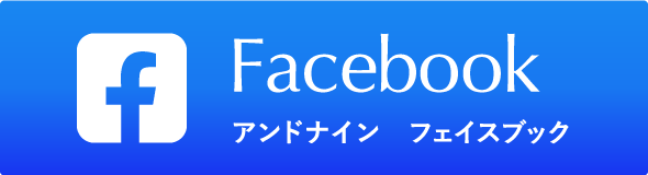 アンドナインフェイスブック